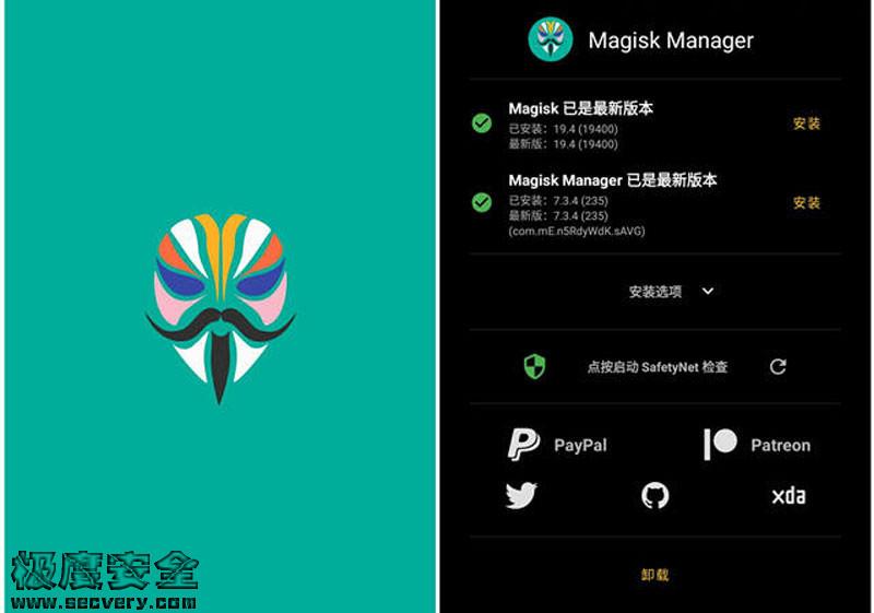 Magisk安卓系统ROOT工具v21.0.0-极安网
