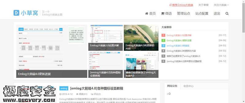 Emlog大前端主题v4.9完整破解版-极安网