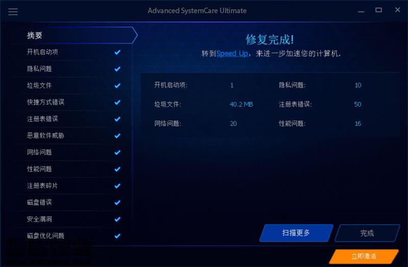 Advanced SystemCare Pro v13.7.0.308 破解版-极安网
