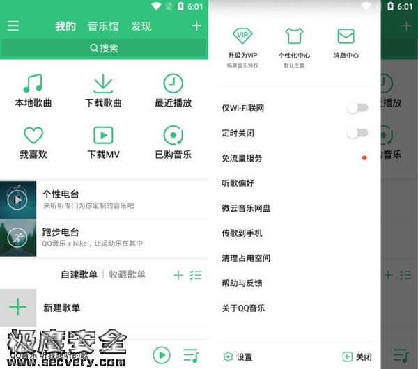 QQ音乐v10.5.2.5安卓去广告版-极安网