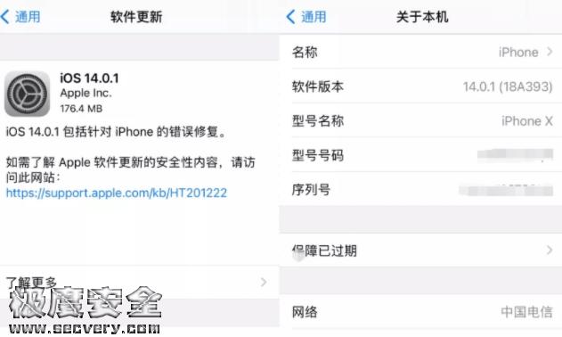 iOS14内核漏洞又一次被黑客曝光!-极安网