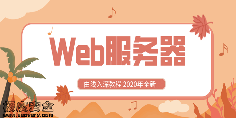 Web服务器视频教程由浅入深(2020全新版)-极安网