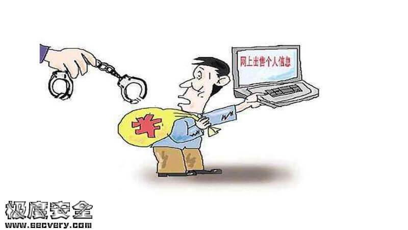 出售利用万余条公民个人信息 两男子在沪获刑还将公开道歉-极安网