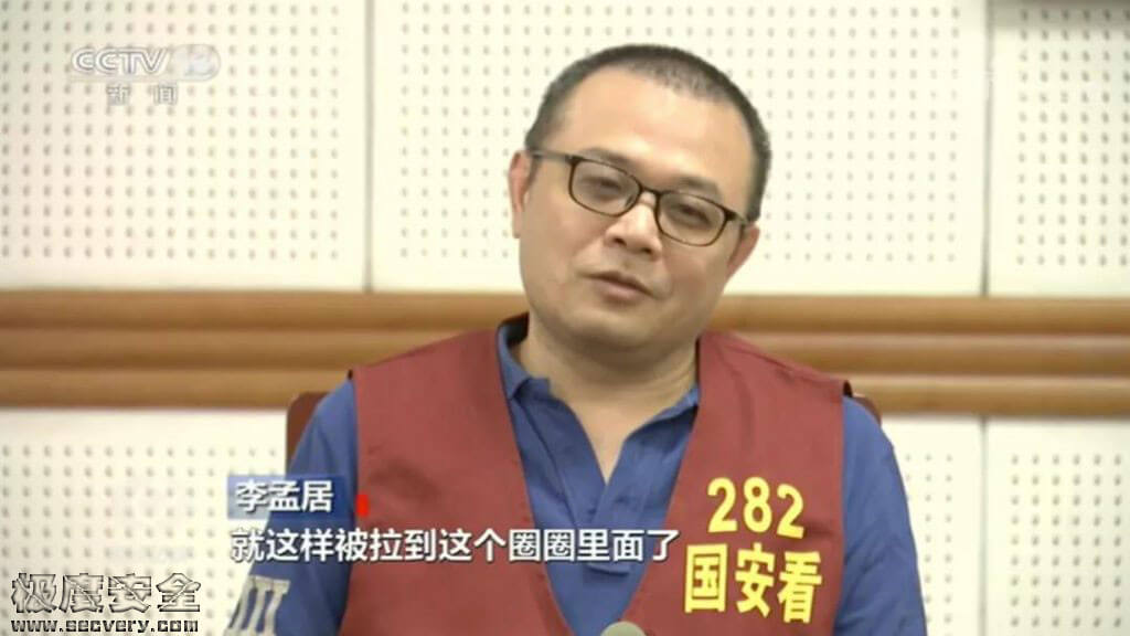 《台湾间谍落网记》黑客间谍就在身边-极安网