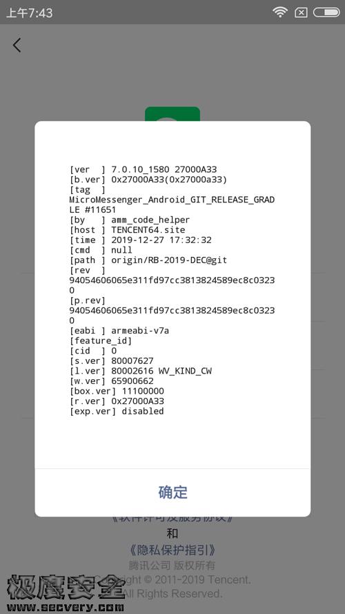 微信 WeChat 7.0.15(Galaxy Z Fold2 三星定制版)-极安网