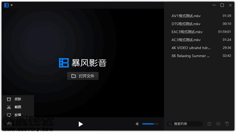 暴风影音16 v9.04.1029 多开绿色精简破解版-极安网