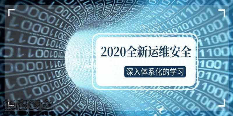 2020网络安全运维深入学习教程-极安网