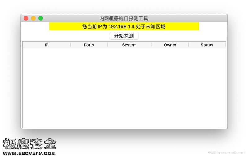 网络访问权限检查工具PropertyScanner-极安网