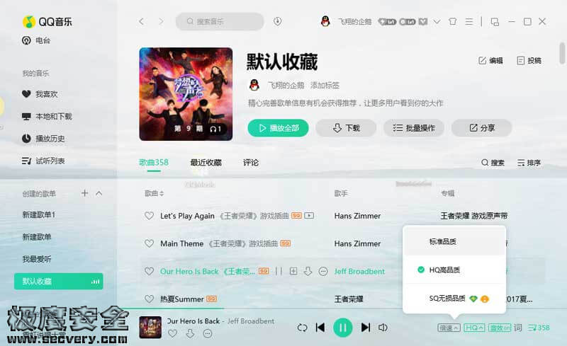 QQ音乐去广告绿色版v17.82.0.0-极安网