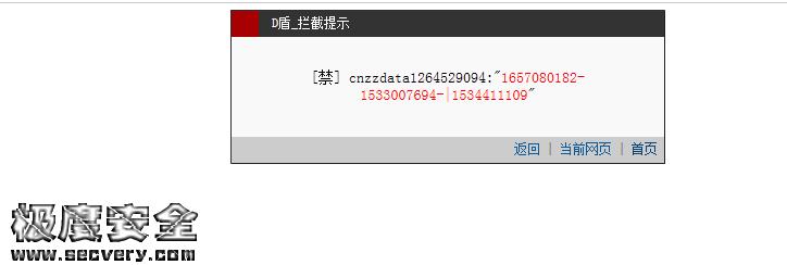 WAF拦截页面大全:看图识WAF-极安网