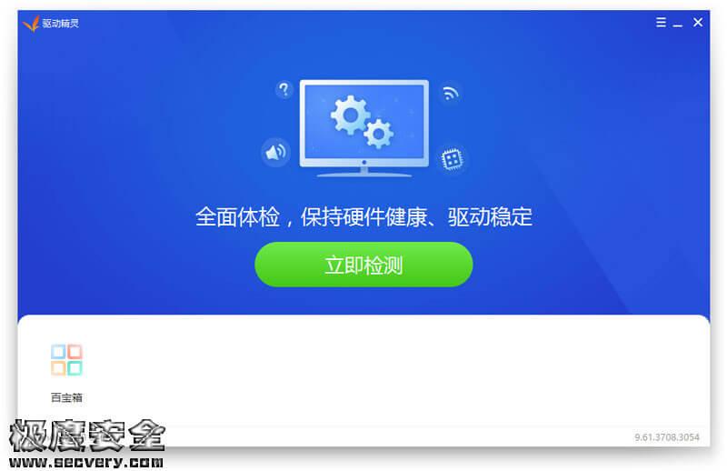 驱动精灵纯净绿色单文件版v9.61-极安网