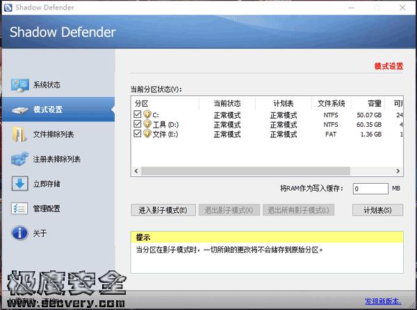 影子系统卫士中文版Windows10可用(含永久注册码)-极安网