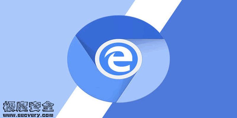 微软启动针对Chromium的0day漏洞计划-极安网