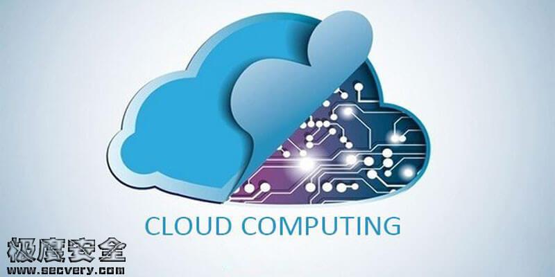 云计算面临的11大安全威胁-极安网