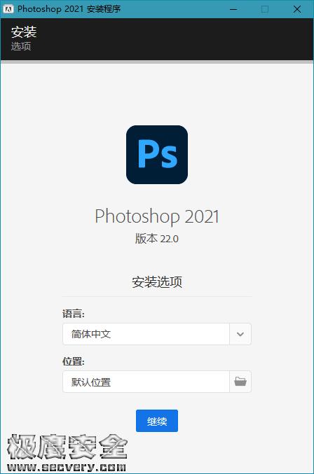 Adobe Photoshop 2021 v22.0.0.35 正式版多国语言免激活完整安装版-极安网
