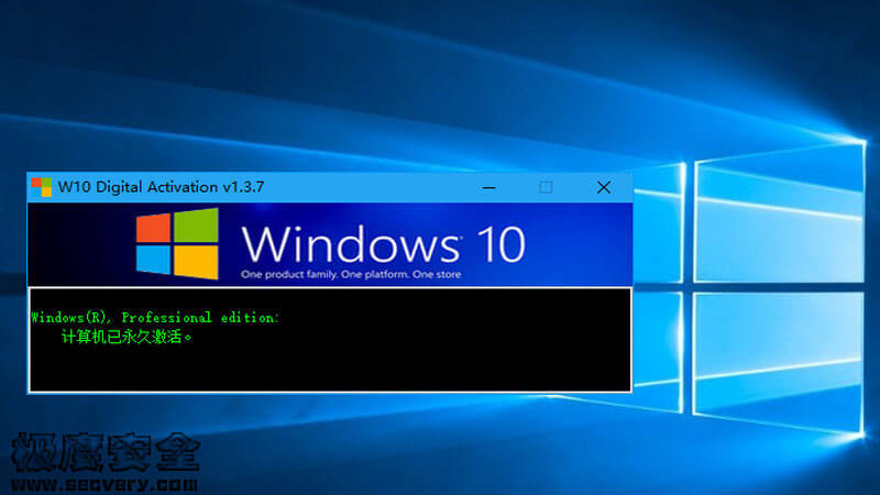 Windows10系统永久激活工具v1.3.9-极安网