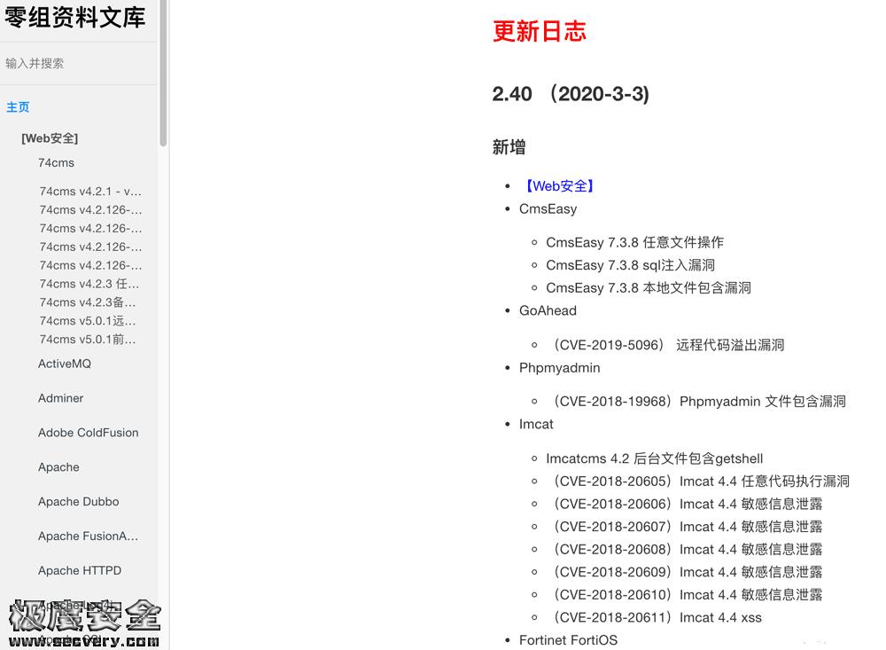 零组(www.0-sec.org)网站镜像打包下载-极安网
