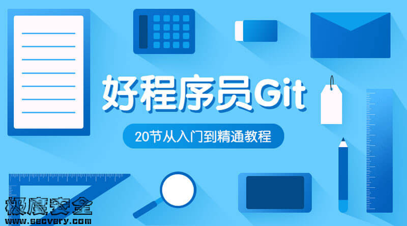 好程序员Git入门到精通教程-极安网