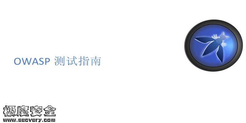 OWASP测试指南中文版v3.0-极安网