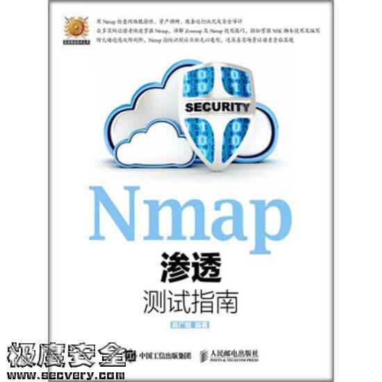 Nmap渗透测试指南-极安网