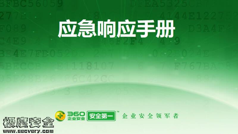 360安全团队应急响应知识手册-极安网