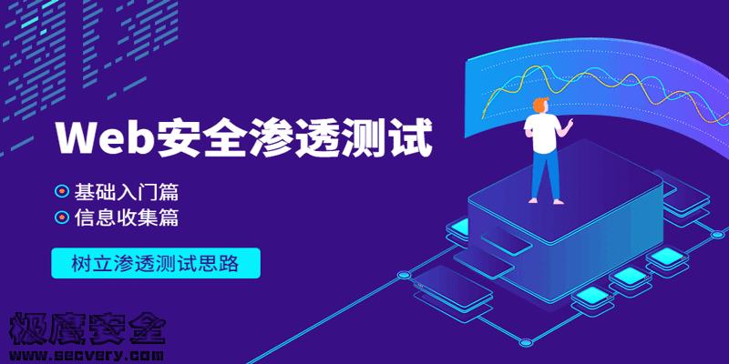 Web渗透测试信息网络安全基础入门视频教程-极安网
