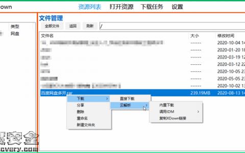 KinhDown v2.2.86 度盘免登陆高速下载工具