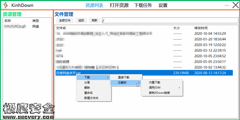 KinhDown v2.2.25 度盘免登陆高速下载工具-极安网