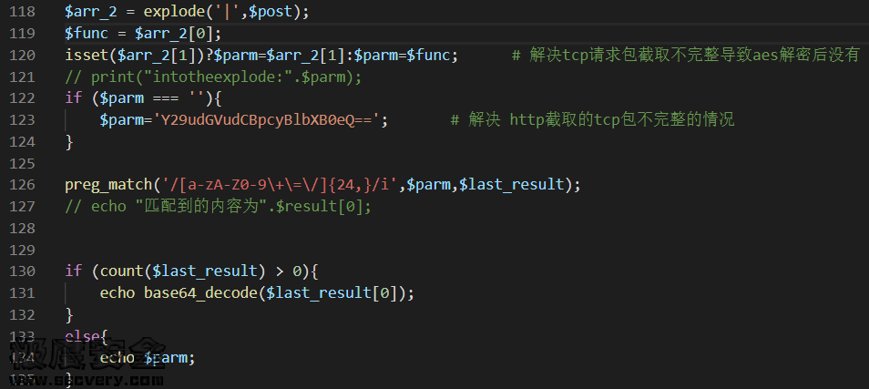 冰蝎流量解密脚本(behinder decrypt)-极安网