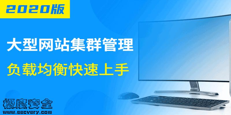2020大型网站集群管理负载均衡教程-极安网