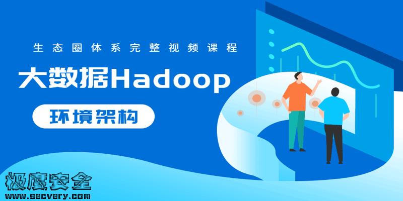 大数据Hadoop生态圈体系环境架构完整视频教程-极安网