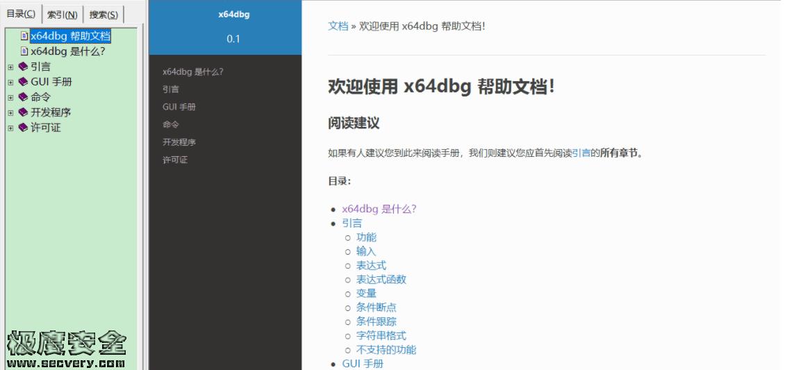 x64dbg程序调试工具中文帮助文档-极安网