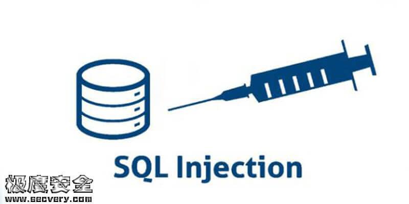 SQL注入速查笔记-极安网
