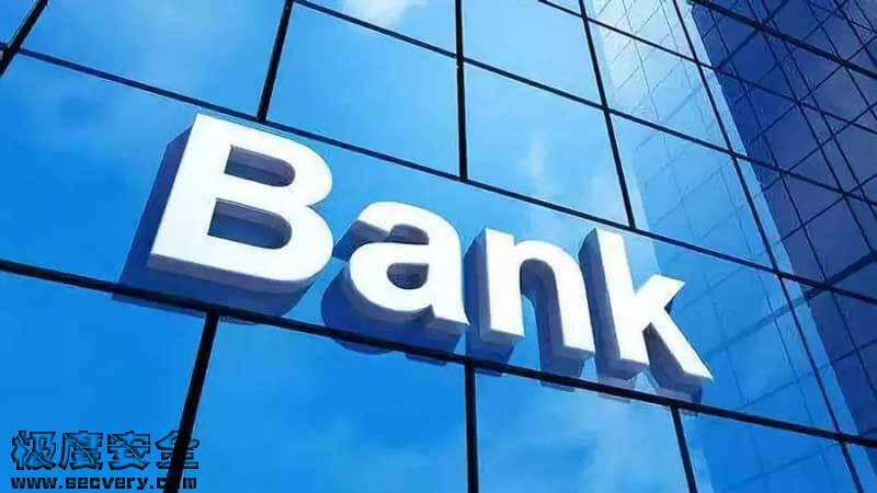 六家银行因侵害个人信息被罚逾4000万元-极安网