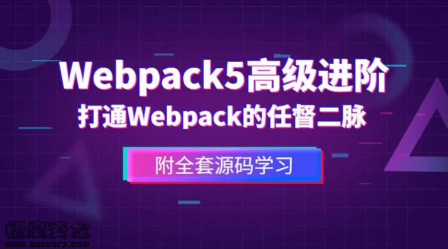 前端Webpack5高级进阶教程-极安网