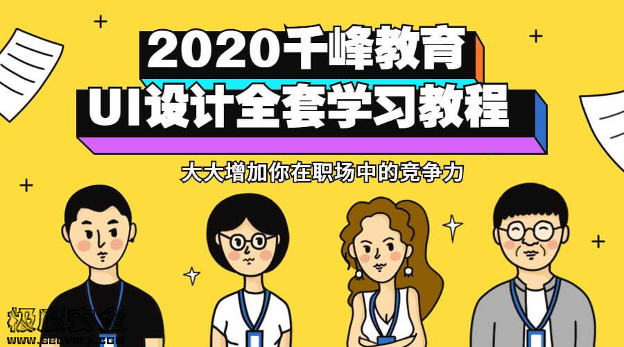 2020千峰教育UI设计全套教程-极安网