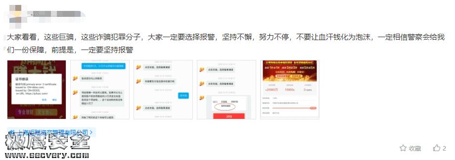 """网络理财遭遇""""杀猪盘"""" 云南夫妻损失百万-极安网"""