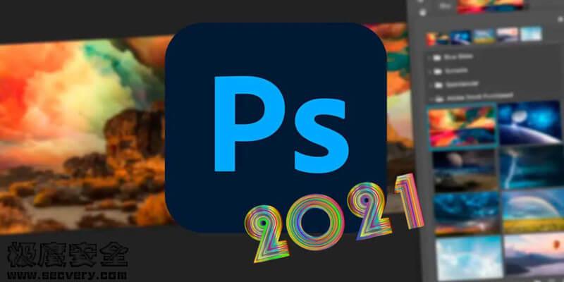 Adobe Photoshop 2021 v22.0.0.35 绿色版-极安网
