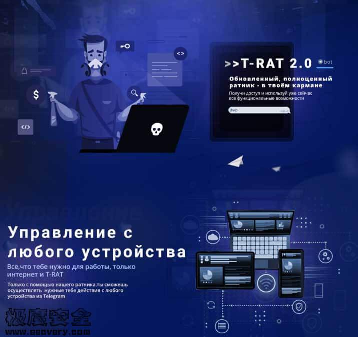 T-RAT 2.0: 通过智能手机进行控制的恶意软件-极安网