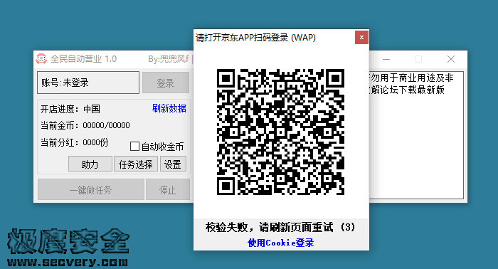 京东全民自动营业(京东双11助手)-极安网