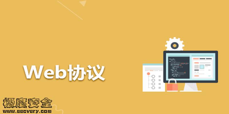 Web协议详解与抓包实战-极安网