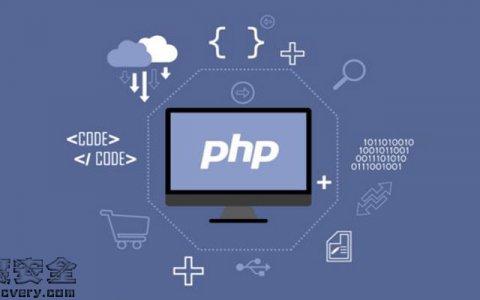 CTF中PHP漏洞常见考点总结
