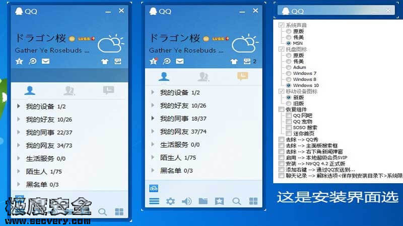 腾讯QQ 9.3.9.27427 Dreamcast修改版-极安网