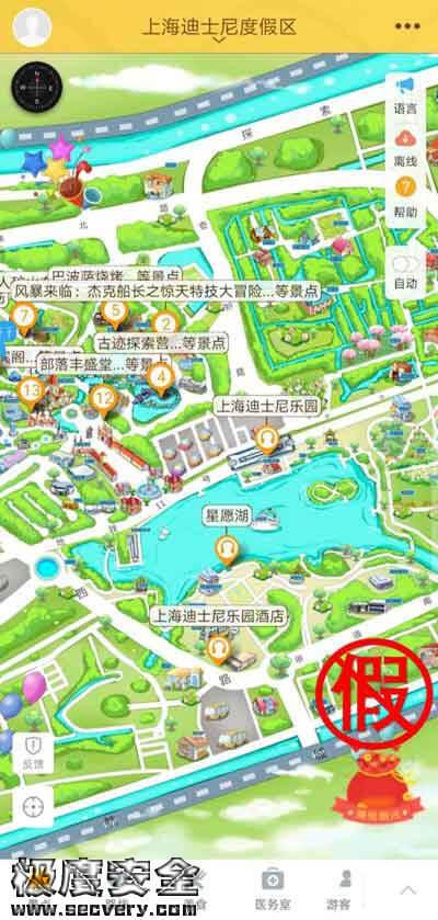 上海迪士尼回应App违规收集个人信息是假冒应用程序-极安网