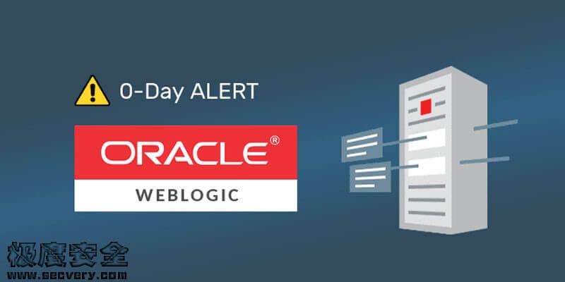 Weblogic绕过0day漏洞(CVE-2020-14882)-极安网