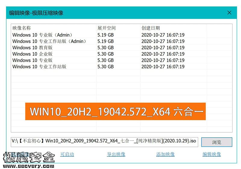 Windows10精简版(不忘初心)-极安网