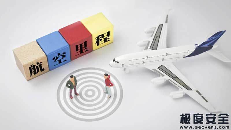 """航空里程被盗""""最安全""""出行方式为何难守个人信息安全?-极安网"""