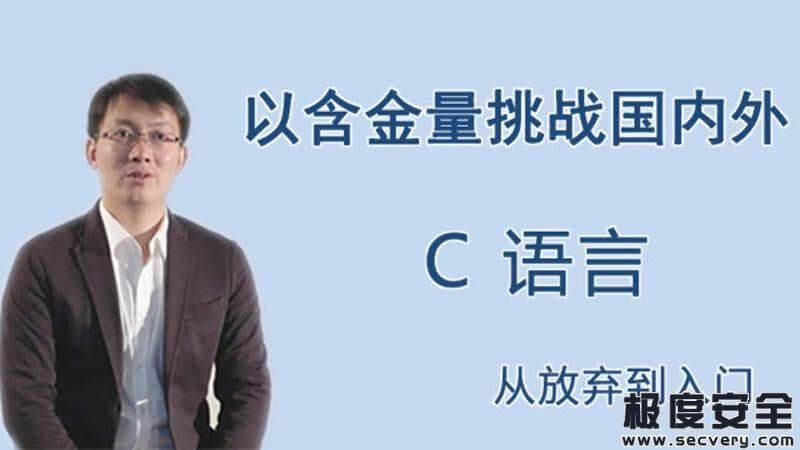 C语言从放弃到入门(王桂林)-极安网