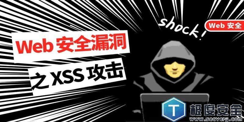 WebHacking101中文版第四章:XSS跨站请求伪造-极安网